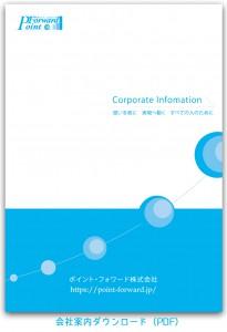 ポイント・フォワード(株)会社案内パンフレットはこちらをクリック