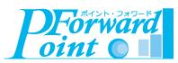 愛知県岡崎市の「経営チームメイト」ポイント・フォワード株式会社  TEL: 050-3702-0202