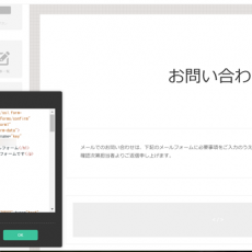 Ameba Owndにお問い合わせフォームをつける方法