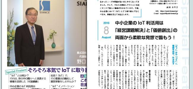近代中小企業8月号に掲載されました
