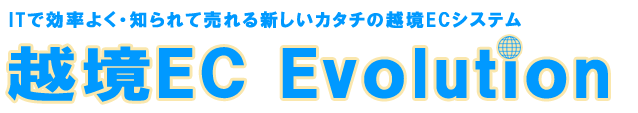 越境EC・Evolution
