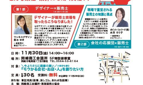 岡崎商工会議所にて「モウかる」コラボセミナー開催します!